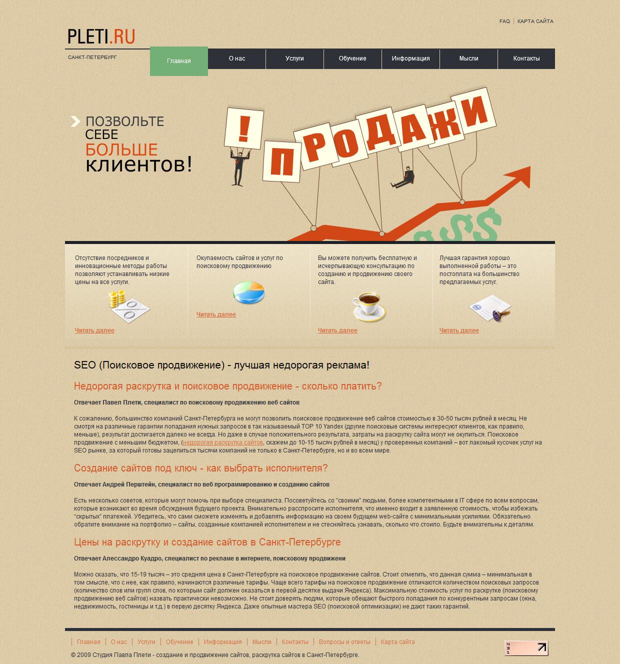 Продвижение сайта сп титульная страница для создания сайта
