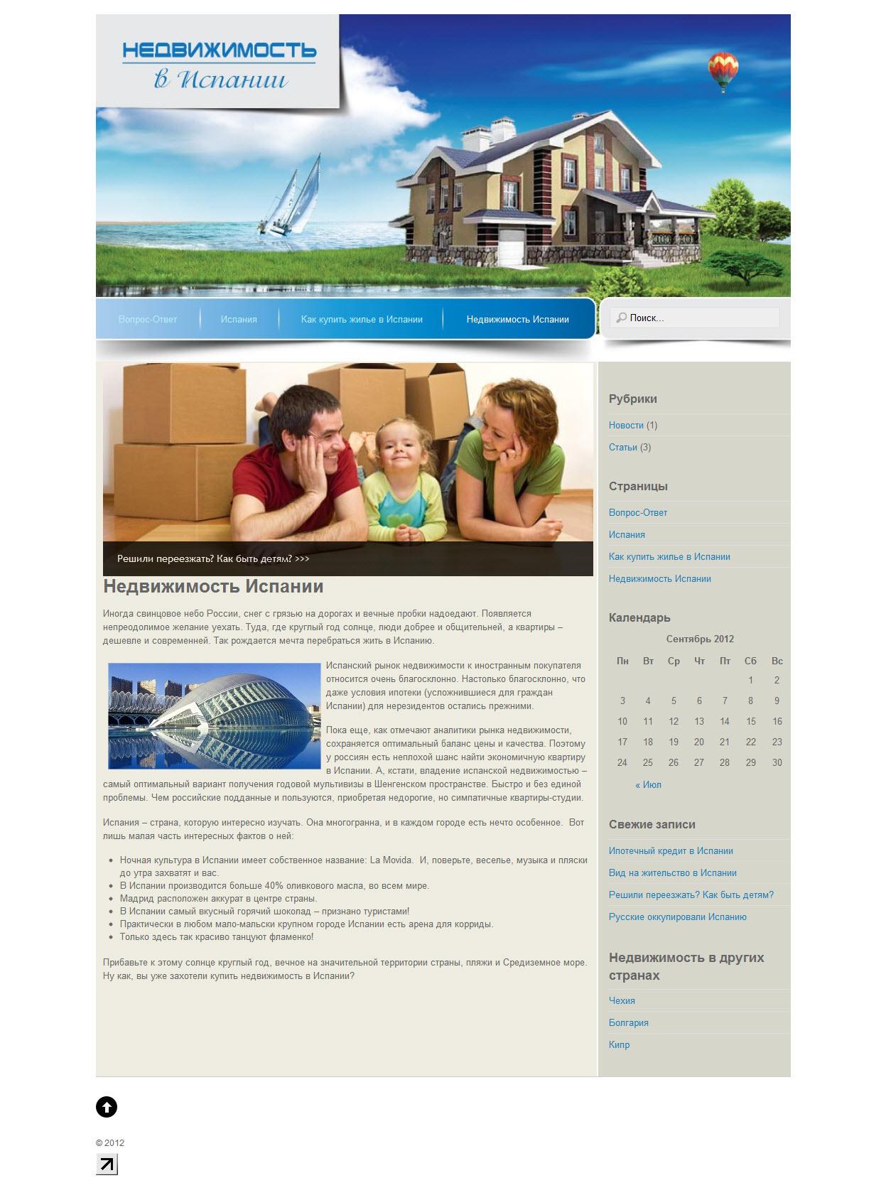 Гражданство испании для россиян при покупке недвижимости
