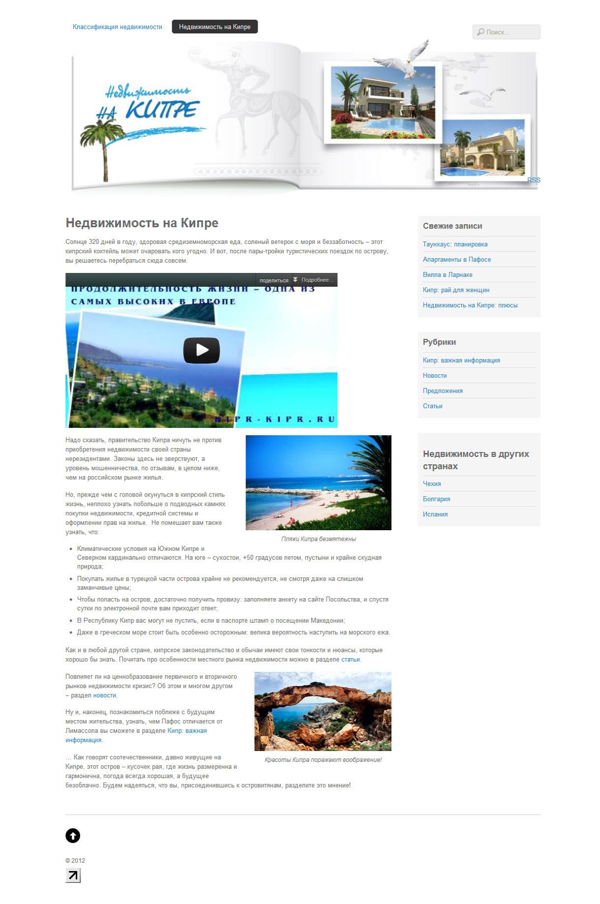 Сайты недвижимости на кипре аренда квартир в дубае jbr