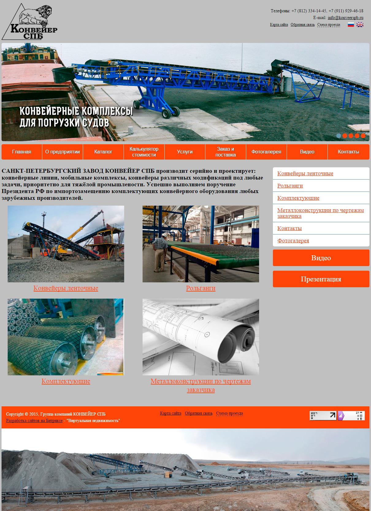 Сайт конвейер спб скребки на ленточные конвейера