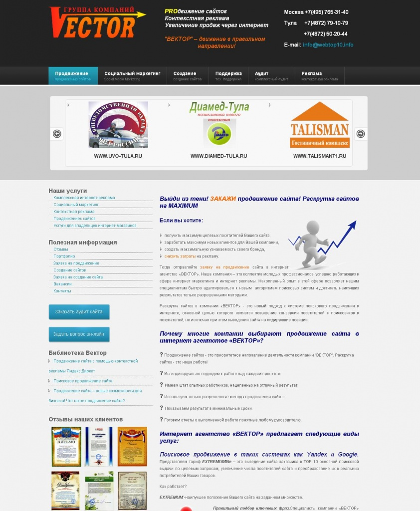 Студии по продвижению сайтов москва продвижение и раскрутка сайта в украине