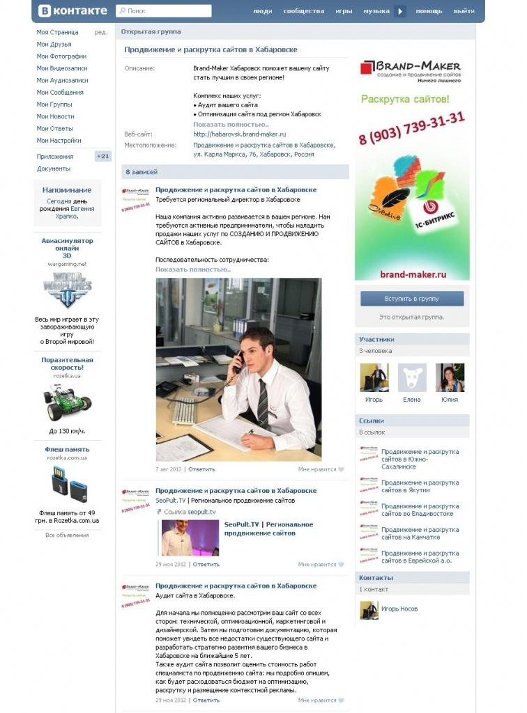 Сайты компаний хабаровска сибмост новосибирск официальный сайт транспортная компания