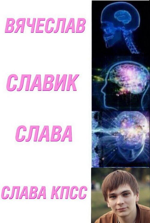 Мемы с именами и мозгами