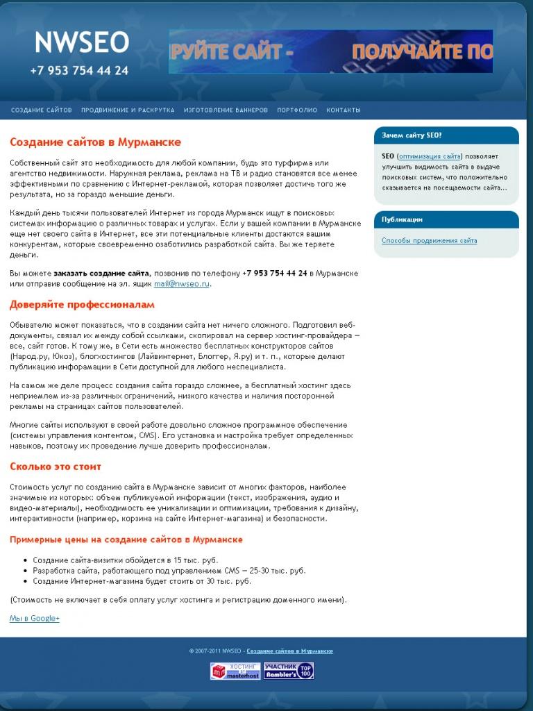 Создание сайтов в мрумнаске бесплатная автоматическая регистрация сайта в каталогах и поисковиках