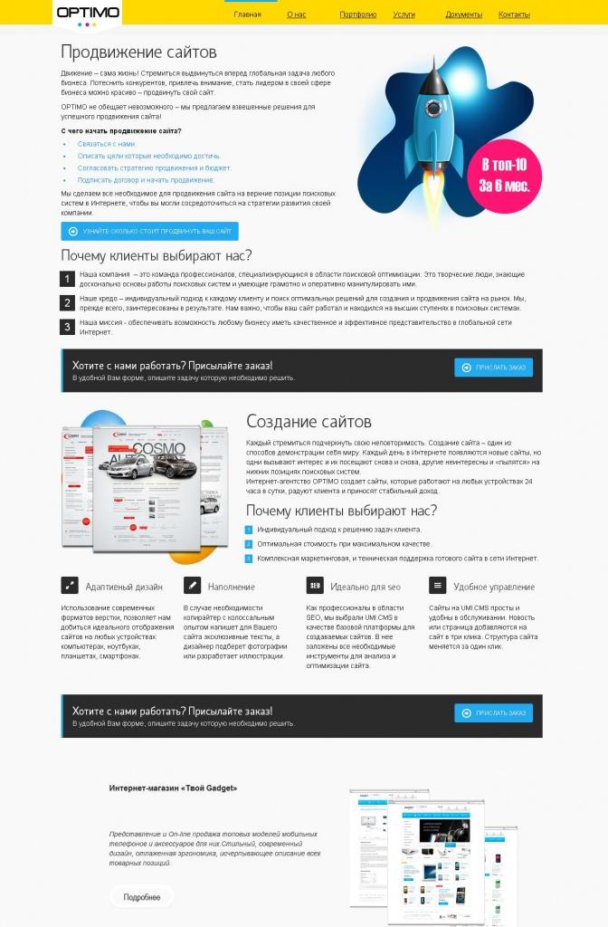 Раскрутка сайтов во владивостоке seo продвижение сайтов google yahoo
