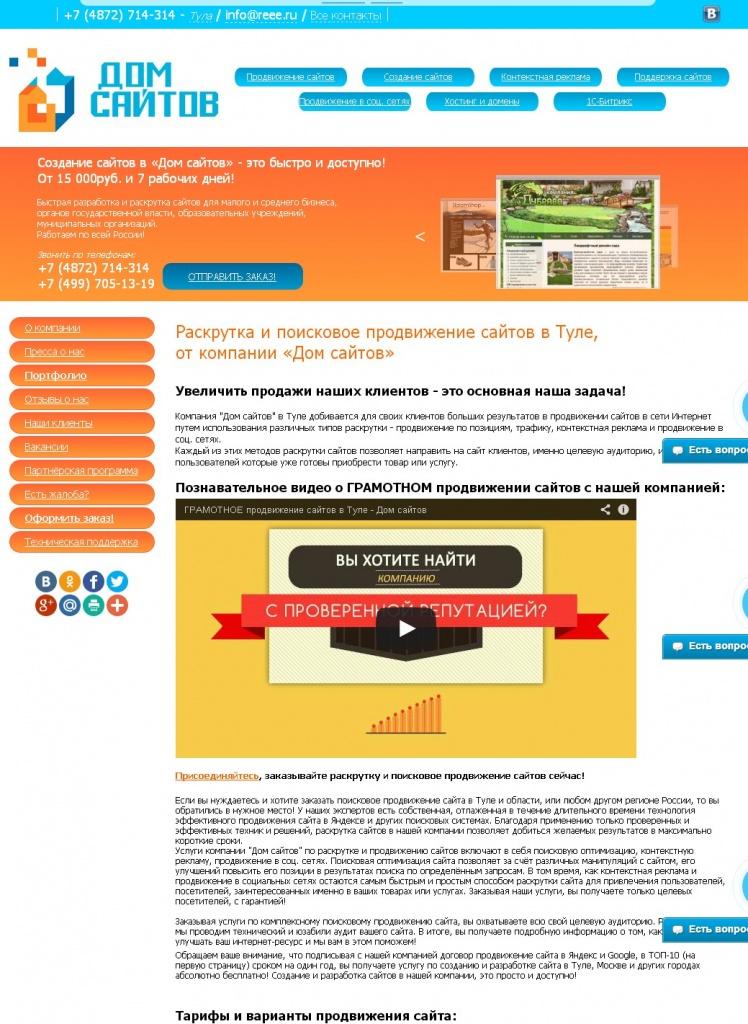 Оптим про продвижение сайтов что размещают на создание сайта
