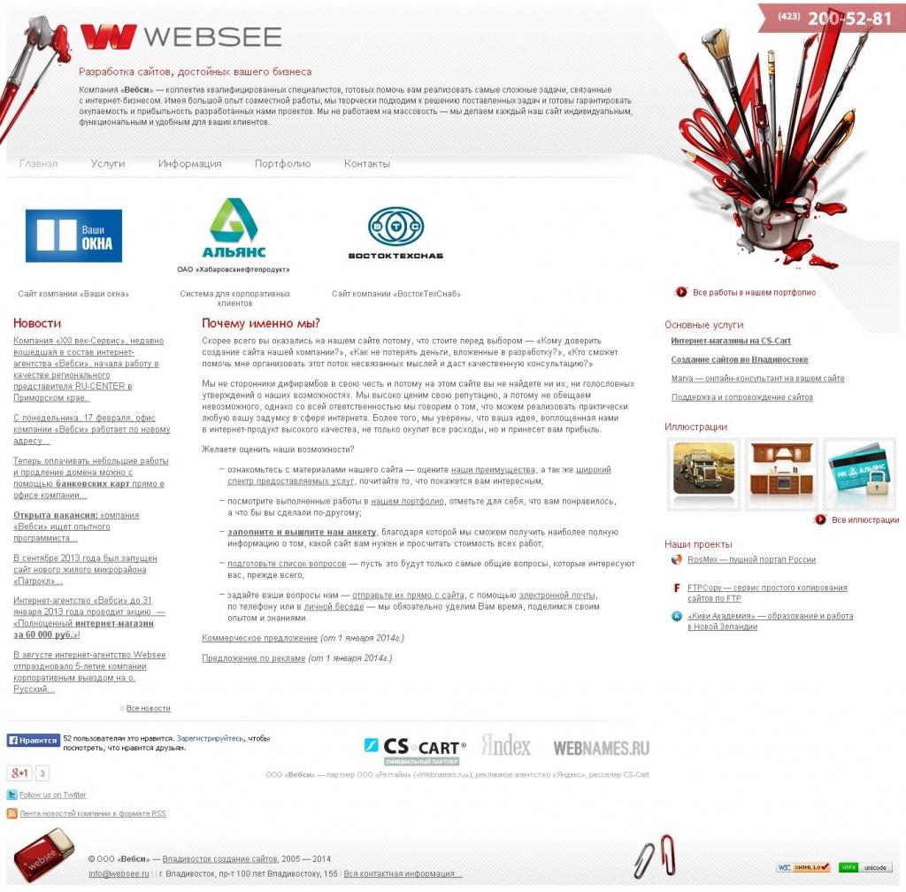Создание интернет сайтов во владивостоке сайт управляющая компания мжк
