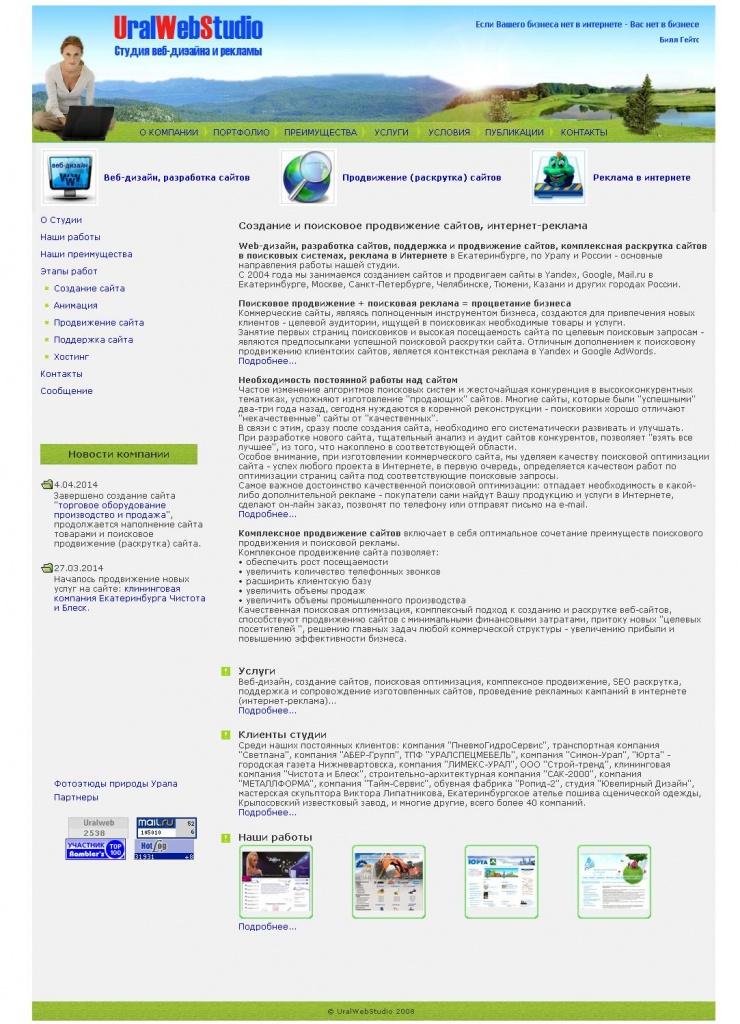 Дизайн раскрутка сайтов веб екатеринбург найти прогу xrumer 7.0.10 elite