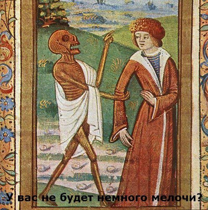 Смешное средневековье картинки, смешные