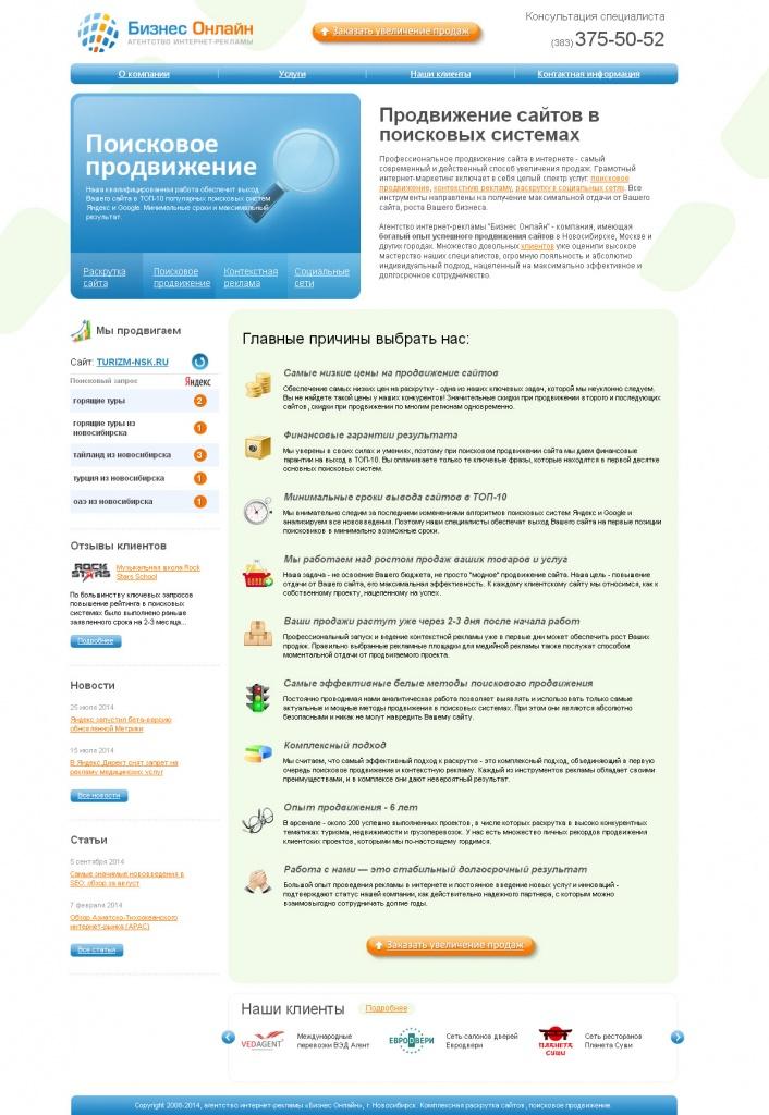 Продвижение сайта в яндекс новосибирск зао арматурная компания фобос официальный сайт