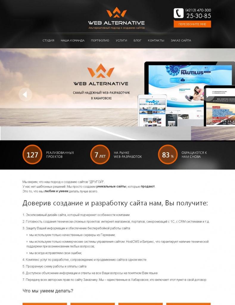 Продвижение сайта хабаровск фармацевтическая компания эгис сайт