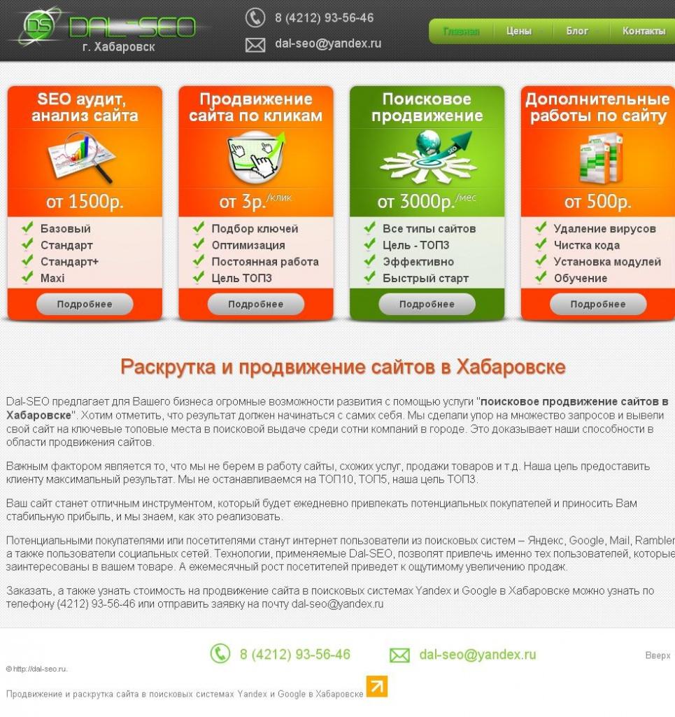 Продвижение сайта хабаровск создание сайта объяснение по